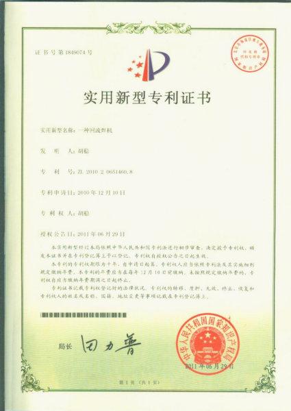 回流焊(han)新型專利
