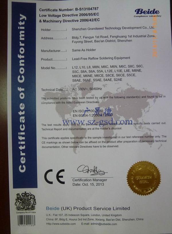 广晟德回流焊CE认证证书