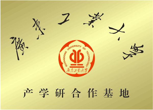 广晟德为广东工业大学产学研基地