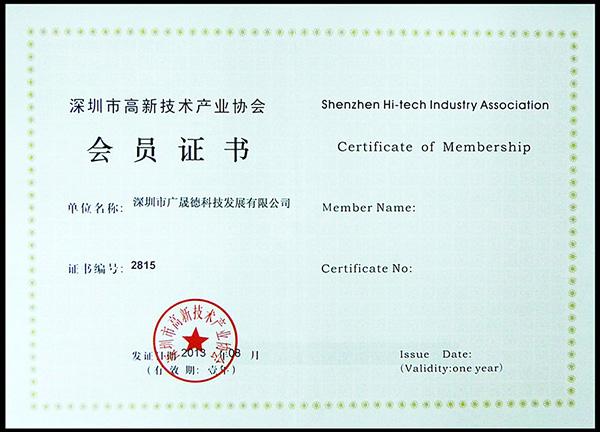 广晟德为高新技术产业协会会员